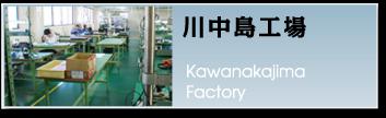 川中島工場