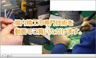 堀内精工の専門技術を動画でご覧いただけます。